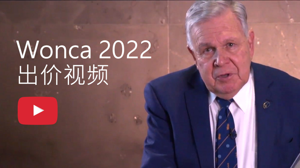 Watch our Wonca 2022 bid video